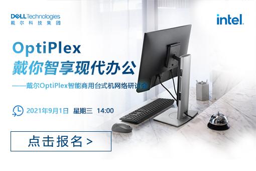 戴爾OptiPlex智能商用臺式機網絡研討會